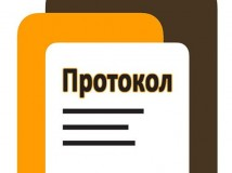 Протокол обговорення тарифів